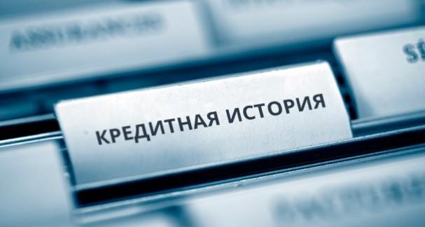 Кредит онлайн исправление кредитной истории трудовой договор для фмс в москве Кубинка улица